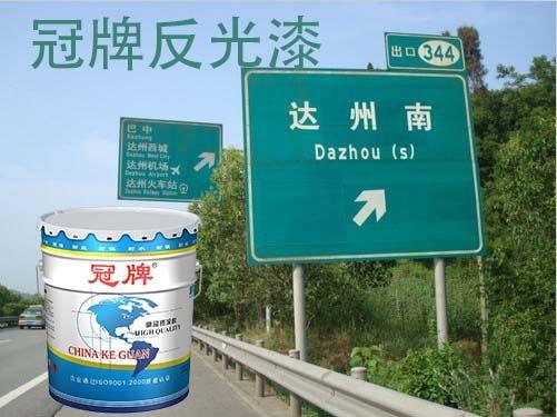 四川成都反光漆廠家-反光涂料-冠牌批發供應