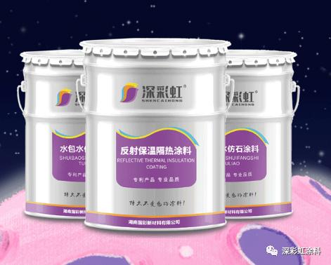 直供湖南國彩深彩虹品牌,外墻反射保溫隔熱涂料系列。