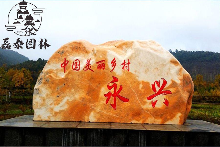 磊泰园林天然黄蜡石原石大型园林刻字门牌村牌风景石头假山景观石