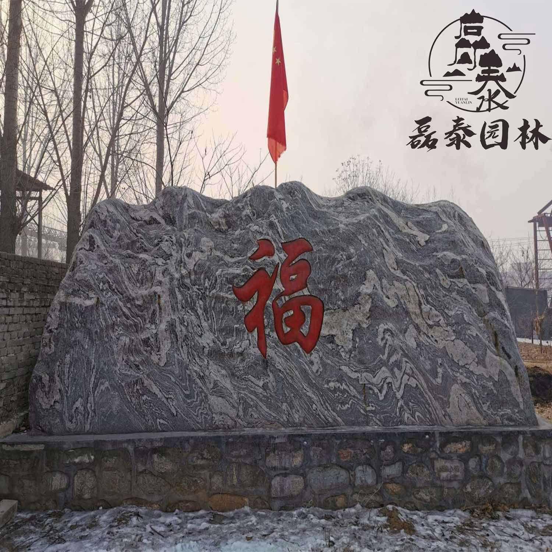 曲阳磊泰园林景观刻字石头天然风景题字石大型雪浪石泰山石村口学校单位标题石