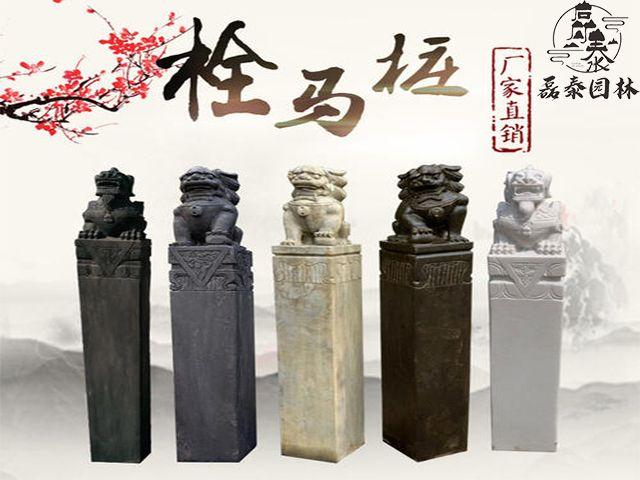 石雕拴马桩 仿古拴马石桩 庭院户外造景石柱 曲阳磊泰园林厂家批发