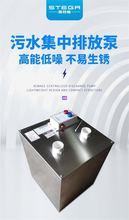 上海斯特嘉304/316不锈钢全自动粉碎排污泵