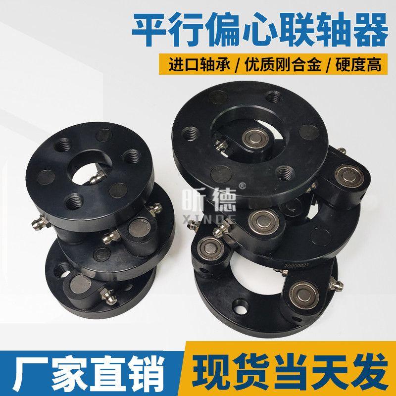 PXC平行偏心联轴器NSS平行轴MEC偏心轴施密特替代进口厂家三木联轴器日本台湾