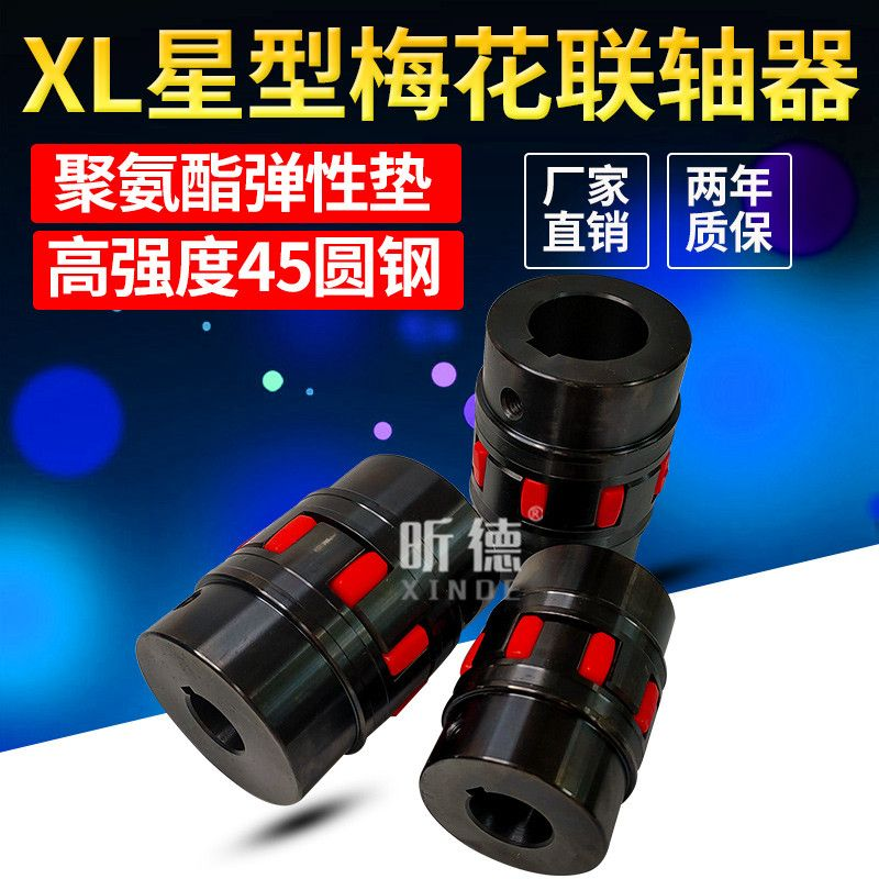 XL大扭矩GS星型弹性GR梅花联轴器爪形水泵连轴器ROTEX弹性联轴器