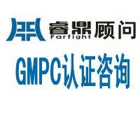 需要通过GMPC认证的地区