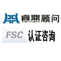 FSC认证咨询费用