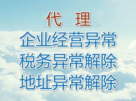 东莞公司税务异常了怎么移除处理?