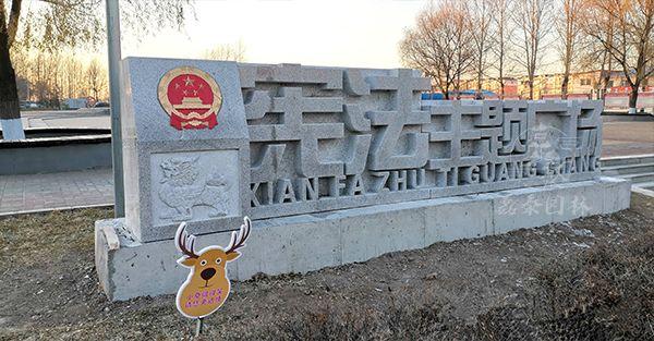石雕发制廉政主题雕塑摆件宪法石书磊泰园林厂家供应