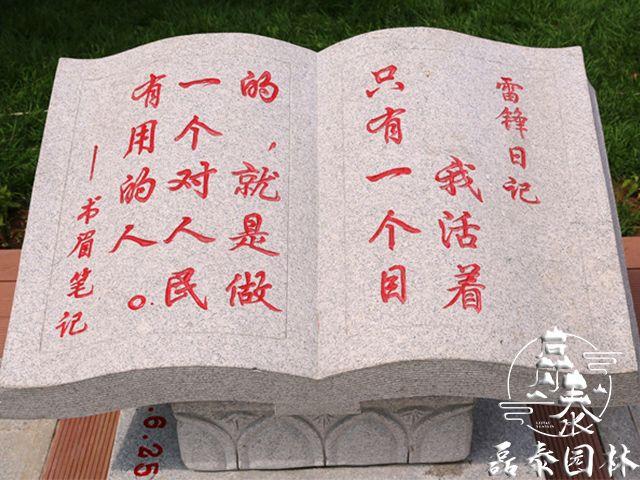 曲阳石雕书本雕刻书籍校园法制文化大理石花岗岩汉白玉刻字书卷磊泰园林
