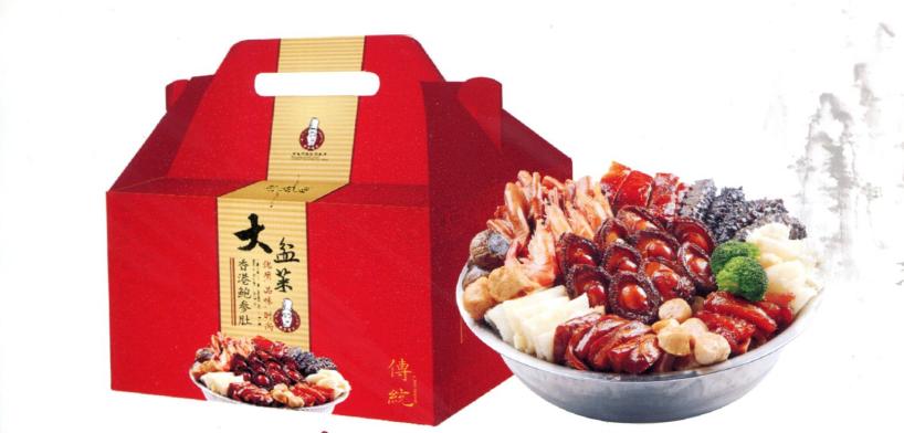 蘇州鮑參肚大盆菜禮包銷售