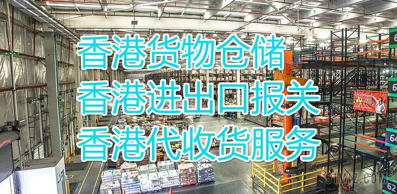 香港商贸物流,货物代收发,香港仓储