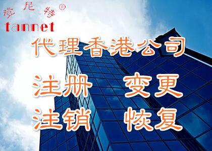 香港分公司注销怎么做,注销关闭香港分公司