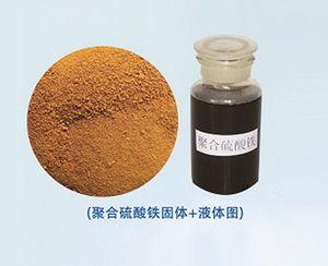 水處理藥劑聚合鐵山東淄博