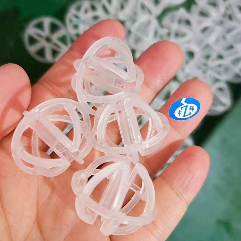 萍乡填料厂专业生产PP环保球填料水处理环保过滤球现货多种规格