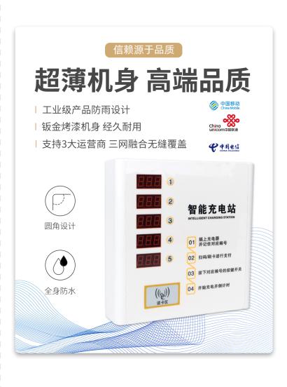 上海五路電動車智能充電站--廠家自主研發