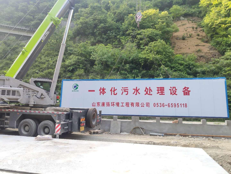 山东生活一体化污水处理设备厂家
