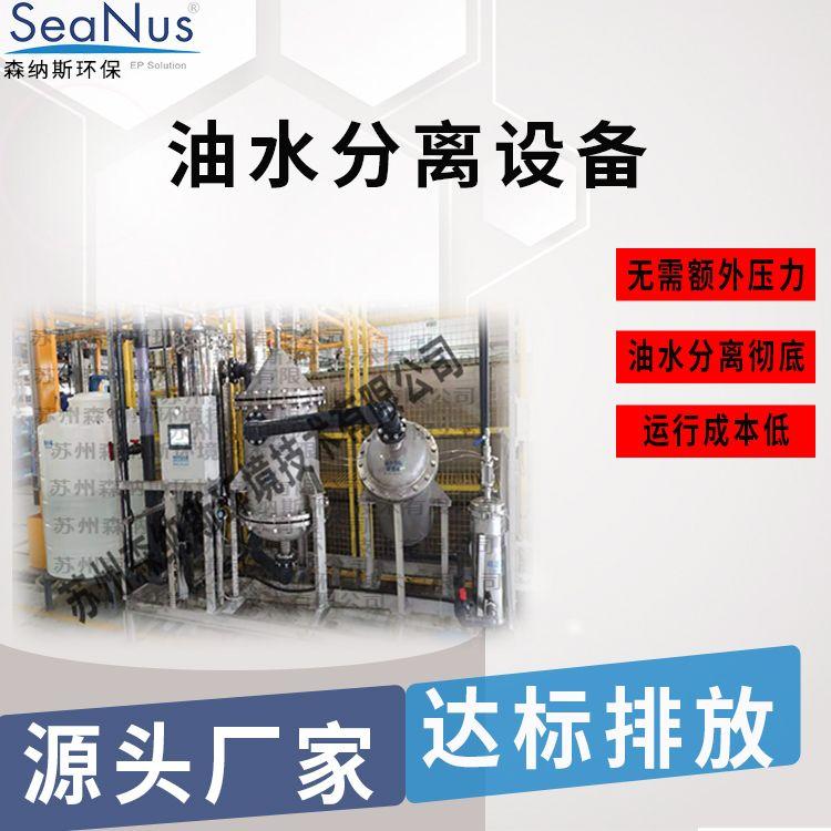 苏州厂家专业定制 无动力除油设备 除物理除油原理