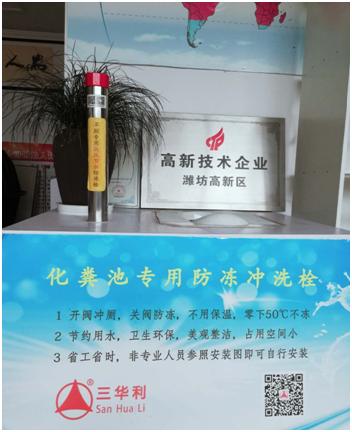 農村旱廁專用防凍沖洗栓