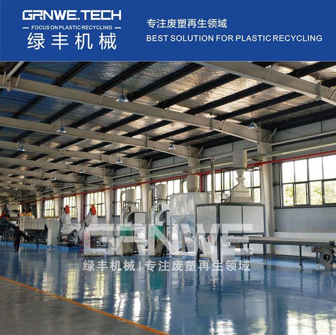 塑料一次性输液瓶磨擦处理破碎清洗生产线吊瓶造粒处理机械厂家厂