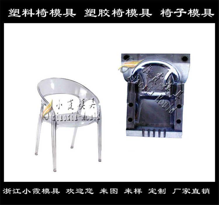 沙滩扶手椅塑胶模具儿童塑料扶手椅子模具