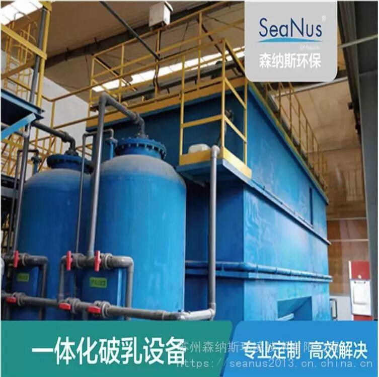 苏州一体化工业废水破乳设备  专业定制解决污水问题