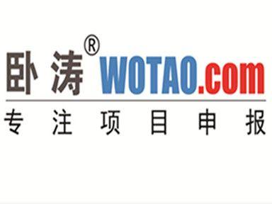安徽省工业和信息化领域标准化示范企业申报条件