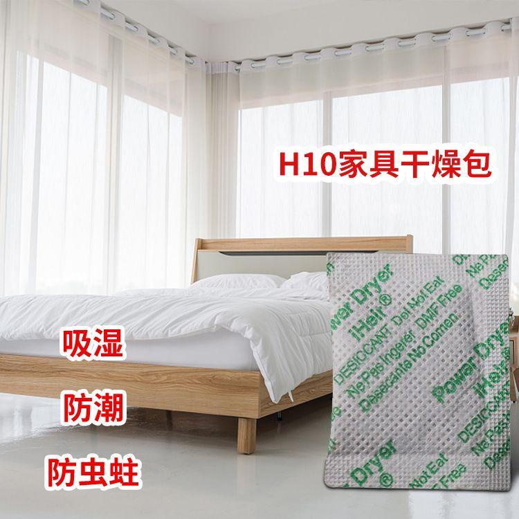 家具包裝干燥劑H10 包材供應實力廠家