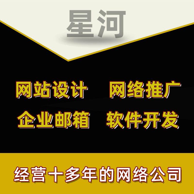 萬江網頁設計 萬江網站設計 萬江網絡公司 萬江網站制作 萬江網頁制作