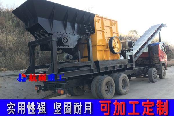 多功能可移動式碎石機 全自動組合式破碎站 型號齊全 質美價優