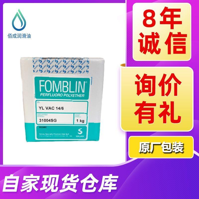 苏威复必啉Fomblin真空泵油YLVAC 14/6 Y15全氟聚醚润滑油