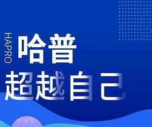 哈尔滨哈普电气技术有限责任公司