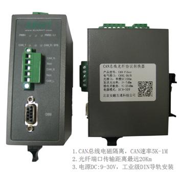 上海can光纤协议转huan器设bei