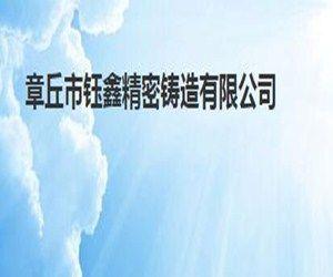 章丘市钰鑫精密铸造有限公司