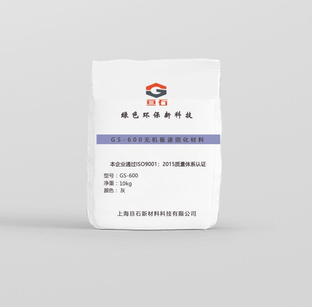浙江GS-600无机极速固化材料