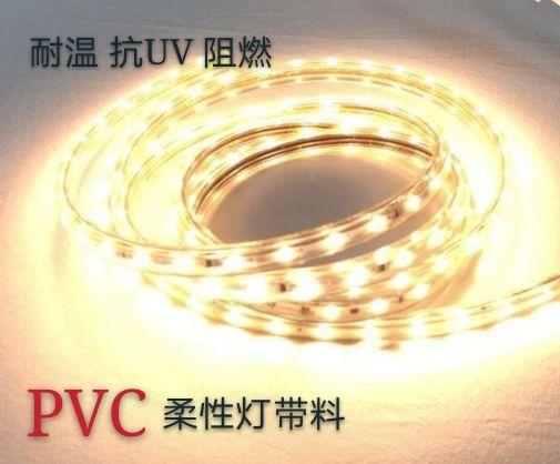 PVC燈帶料批發