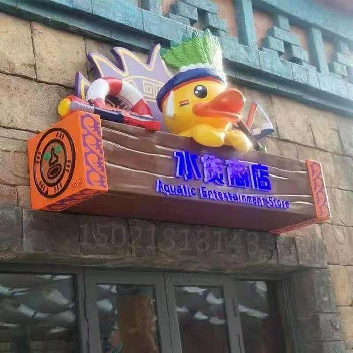 兰州主题餐厅小黄鸭门头雕塑 玻璃钢小鸭子雕塑制作