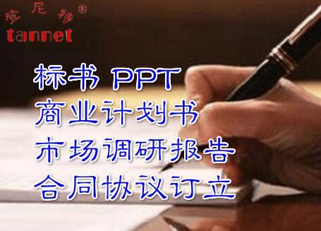 深圳项目计划书编写费用,撰写深圳商业策划书