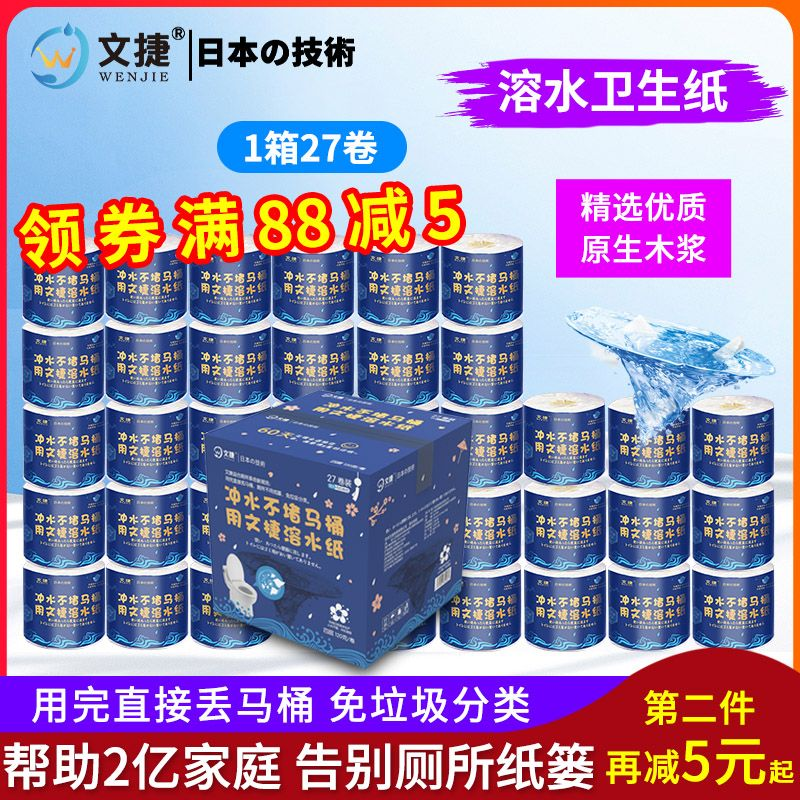 北京文捷溶水卫生纸卷筒纸冲水纸厕纸溶水纸环保电商装1箱