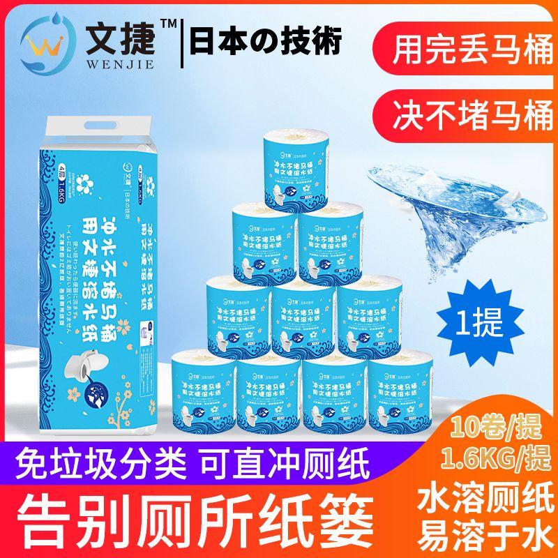 杭州文捷溶水卫生纸卷筒纸冲水纸溶水纸厕纸有芯纸1600克1提