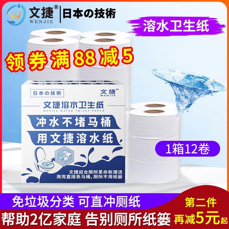 上海文捷紙衛生紙沖水紙卷筒紙廁紙易容環保商務大盤紙1箱