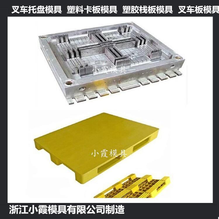 中国做平板塑料地板模具 平面塑料站板模具设计