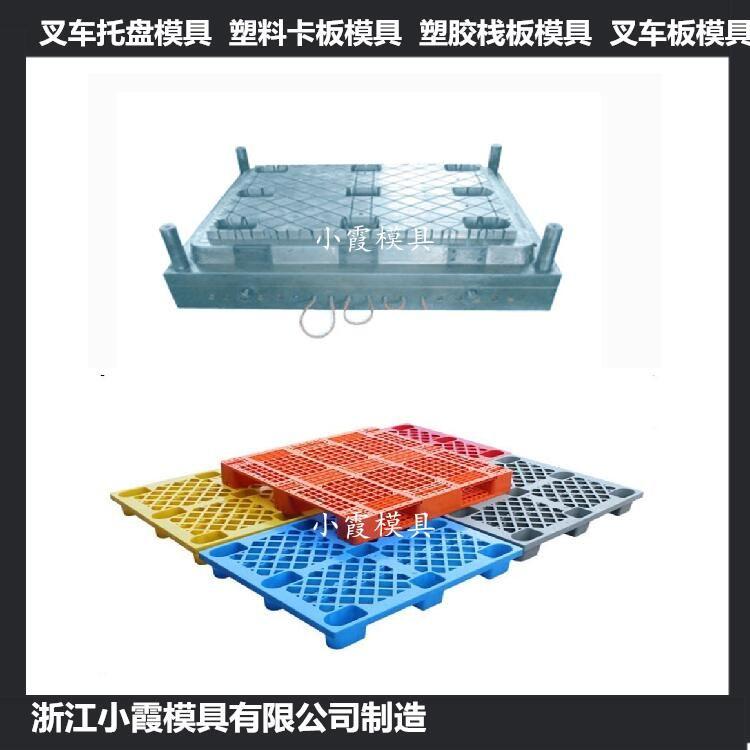 黄岩做物流卡板模具物流托板模具注塑