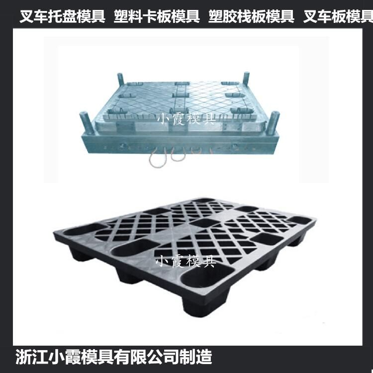 台州做仓储塑料站板模具 仓储塑料托盘模具定制