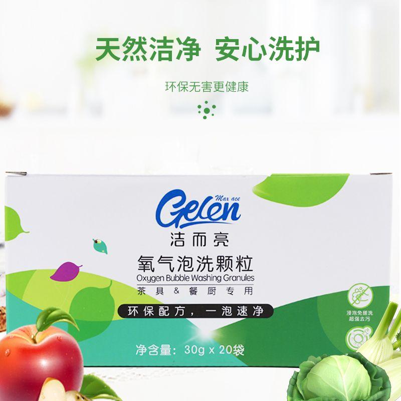 上海洁而亮茶具专用餐厨专用泡洗颗粒价格