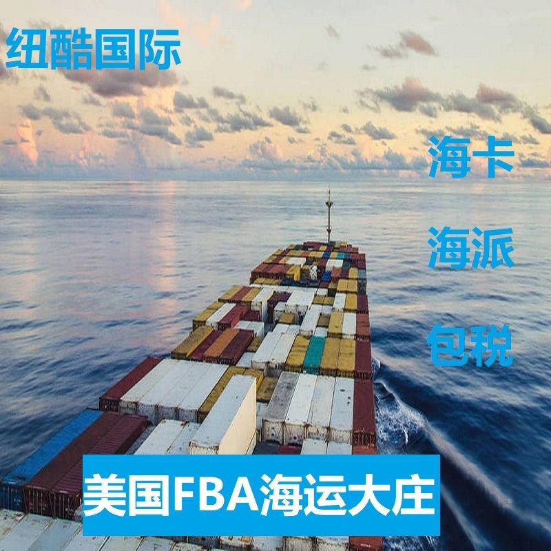 國際快遞美國專線 海運空運fba頭程物流整柜拼箱 卡車派送
