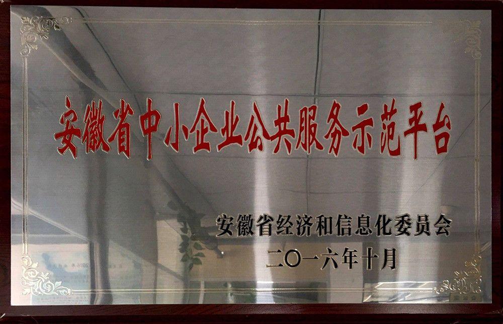 申請2021年安徽省中小企業公共服務示范平臺補助和條件