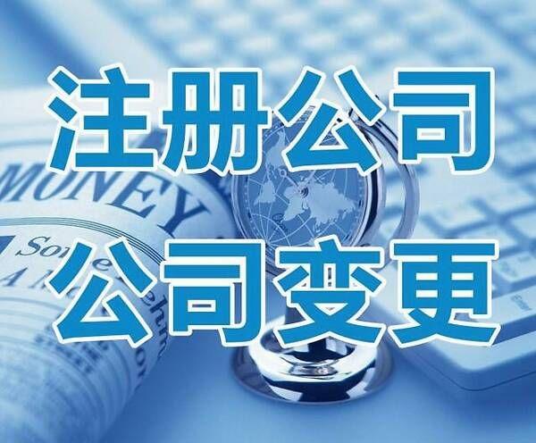 注册深圳公司、广州公司;做账报税有必要做吗