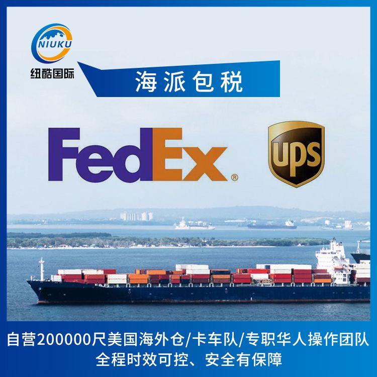 深圳到美國海運貨代主營FBA頭程物流長榮快船直達FBA倉庫
