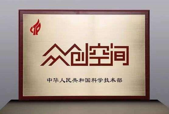 滁州市眾創空間和孵化器申請時間和條件內容