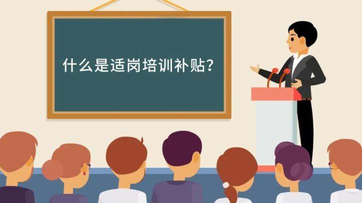 广东企业,适岗培训补贴申领
